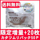 カタツムリフェイスマスク50枚シートマスク日本製