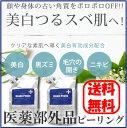 【送料無料】2本セット 薬用 美白 角質 ピーリングジェル ...