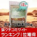 【限定P10倍】ガスール 粉末 ネイチャー ガスール プレミ...