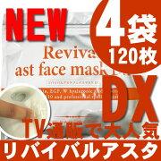 リバイバルアスタフェイスマスク デラックス フェイス リバイバル リバイバルフェイスマスク