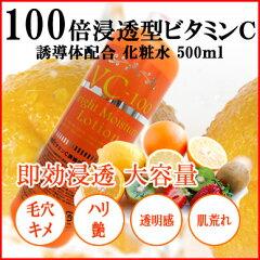 【送料無料】100倍浸透型 ビタミンC誘導体 配合濃密保湿 化粧水 500ml VC-100 …
