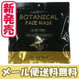 【定価】ボタニカル フェイスマスク 30枚入 ボタニカル パック シートマスク アルガンオイル 植物成分配合 コットンシート ボタニカルマスク 【suhada】