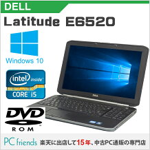 DELLLatitudeE6520(Corei5/無線LAN/A4サイズ)Windows10Pro(MAR)搭載中古ノートパソコン【Bランク】