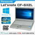 Panasonic Letsnote CF-SX2LDHTS (Corei5/無線LAN/B5モバイル)Windows10Pro(MAR)搭載 中古ノートパソコン【Bランク】