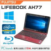 富士通LIFEBOOKAH77/GR(Corei7/無線LAN/A4サイズ)Windows10Pro(MAR)搭載中古ノートパソコン【Bランク】