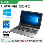 DELLLatitude3540(Corei5/無線LAN/A4サイズ)Windows10Pro(MAR)搭載中古ノートパソコン【Aランク】