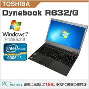 東芝DynabookR632/G(Corei3/無線LAN/A4サイズ)Windows7Pro搭載中古ノートパソコン【Bランク】