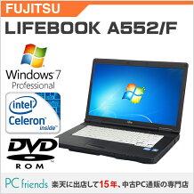 富士通LIFEBOOKA552/F(Celeron/A4サイズ)Windows7Pro搭載中古ノートパソコン【Bランク】