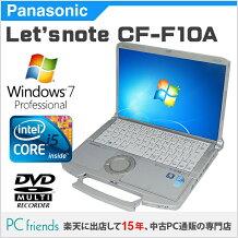 PanasonicLetsnoteCF-F10AWHDS(Corei5/無線LAN/A4サイズ)Windows7Pro搭載中古ノートパソコン【Cランク】