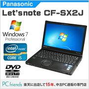 PanasonicLetsnoteCF-SX2JEEDP(Corei5/無線LAN/B5モバイル)Windows7Pro搭載中古ノートパソコン【Bランク】