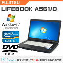 楽天富士通 LIFEBOOK A561/D (Corei3/A4サイズ)Windows7Pro搭載 中古ノートパソコン【Bランク】