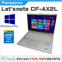 PanasonicLetsnoteCF-AX2LDCTS(Corei5/無線LAN/B5モバイル)Windows8Pro搭載中古ノートパソコン【Bランク】