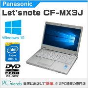 PanasonicLetsnoteCF-MX3JDCCS(Corei5/無線LAN/A4サイズ)Windows10Pro(MAR)搭載中古ノートパソコン【Bランク】