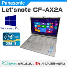 PanasonicLetsnoteCF-AX2ADCTS(Corei5/無線LAN/B5モバイル)Windows8Pro搭載中古ノートパソコン【Bランク】