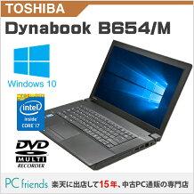 東芝 Dynabook R732/G (Corei3/無線LAN/B5モバイル)