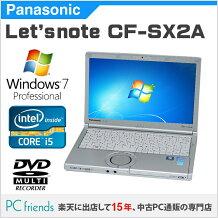 PanasonicLetsnoteCF-SX2ADHCS(Corei5/無線LAN/B5モバイル)Windows7Pro搭載中古ノートパソコン【Bランク】