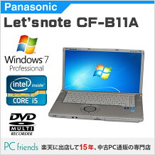 PanasonicLetsnoteCF-B11AWDCS(Corei5/無線LAN/A4サイズ)Windows7Pro搭載中古ノートパソコン【Cランク】