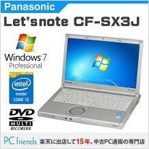 PanasonicLetsnoteCF-SX3JDHCS(Corei5/無線LAN/B5モバイル)Windows7Pro搭載中古ノートパソコン【Cランク】