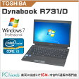 東芝 Dynabook R731/D (Corei5/無線LAN/A4サイズ)Windows7Pro搭載 中古ノートパソコン【Bランク】