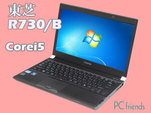 東芝 Dynabook R730/B (Corei5/無線LAN/A4サイズ)Windows7Pro搭載 中古ノートパソコン【Cランク】