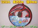 送料無料 ブースターケーブル 5m 120A 12V/24V兼用 4tトラッ...