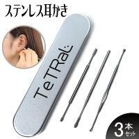 TeTRaL高品質ステンレス製耳かき3本セット専用ケース付き