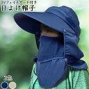 UV フェイスガード付き UVフェイスカバー 日よけ帽子 完全遮光帽子 uvカット ツバ広 日よけ
