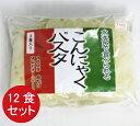 春日こんにゃくパスタ麺 150g×12食 こんにゃく麺 / 無添加 糖質ゼロ 春日屋