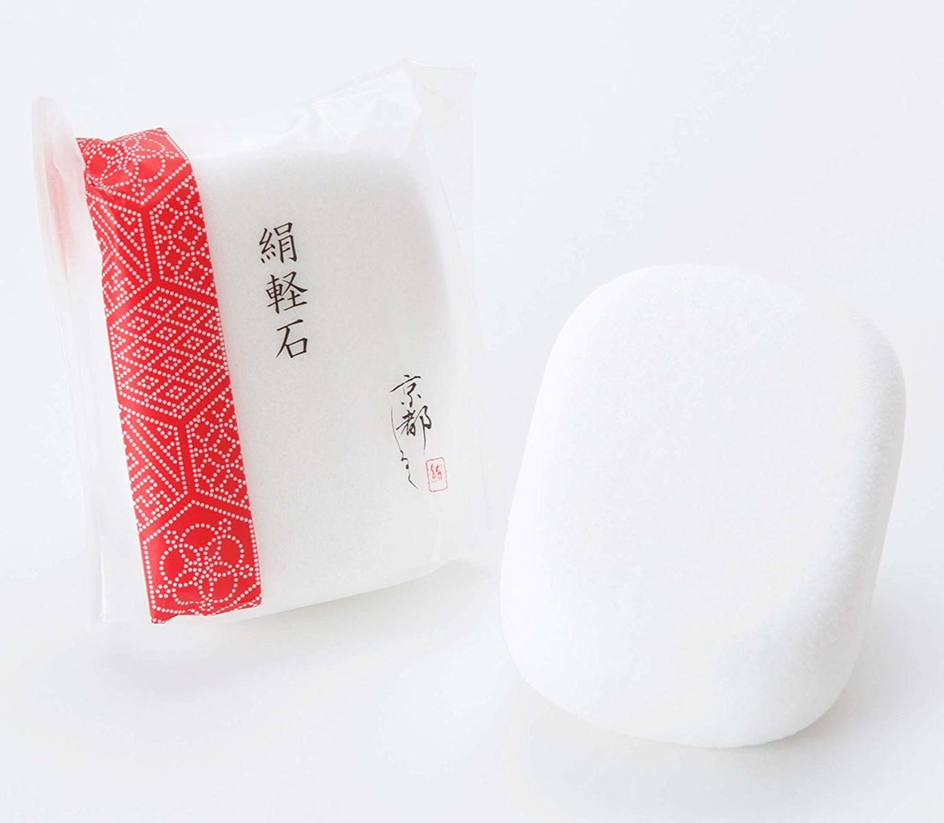 京都しるく『絹軽石(body-005)』