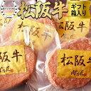 松阪牛100% 最高級ハンバーグステーキ 120g×5個 冷