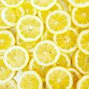 有機 JAS シチリアレモン 輪切り 500g×2パック (