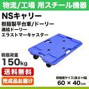 樹脂製平台車/ドーリー 樹脂連結ドーリー 積載荷重:150kg 積載面...