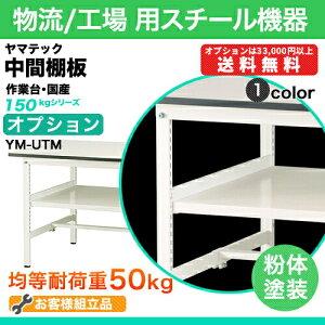 中間棚板/ワークテーブルオプション