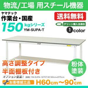 ワークテーブル(作業台)高さ調整タイプ:YM型150シリーズ