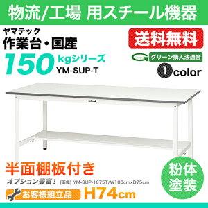 ワークテーブル(作業台)固定式:YM型150シリーズ
