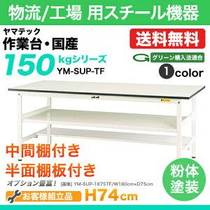 ワークテーブル(作業台)中間棚付き:YM型150シリーズ