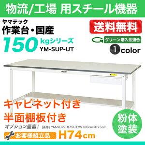 ワークテーブル(作業台)キャビネット付き:YM型150シリーズ