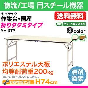 ワークテーブル(作業台)折りタタミタイプ/ポリエステル天板
