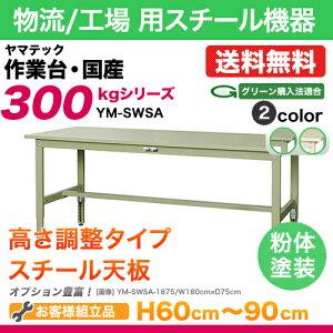 ワークテーブル(作業台)高さ調整タイプ:YM型300シリーズ