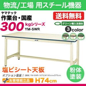 ワークテーブル(作業台)固定式:YM型300シリーズ