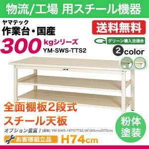 ワークテーブル(作業台)固定式半面棚板2段式:YM型300シリーズ