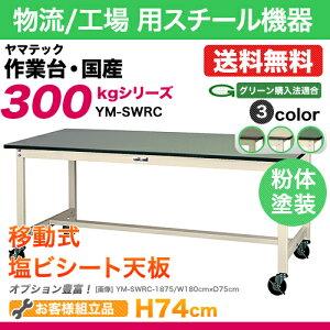 ワークテーブル(作業台)移動式:YM型300シリーズ