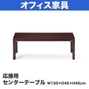 ラウンジテーブル外寸法:W120×D45×H45cm天板/MDFメラミン化粧板脚/スチールパイプ(φ50.8)、アジャスター付自重:【16.4】kg