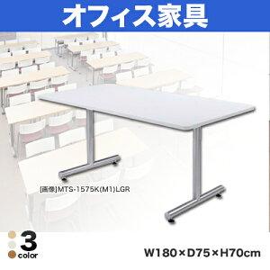 ミーティングテーブル角形外寸法:W180×D75×H70cm天板/MDFメラミン化粧板脚/スチールパイプ、粉体塗装仕上げ、アジャスター付自重:【33.0】kg