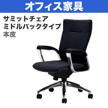 オフィス家具>オフィスチェア(事務椅子)サミットチェア ミドルバックタイプ 本皮 肘付き 外寸法:W67×D62×H94.5〜100.5cm 座高:43.5〜49.5cm キャスター:ナイロン双輪(差込式) シンクロロッキング機構 ロッキング強弱調節 自重(29.0)kg