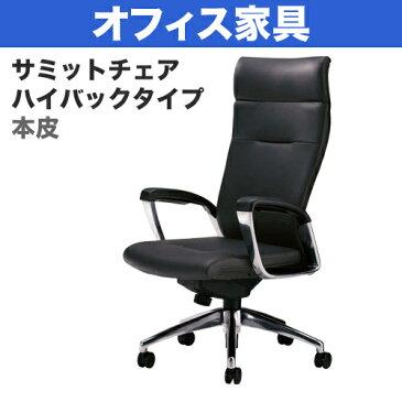 オフィス家具>オフィスチェア(事務椅子)サミットチェア ハイバックタイプ 本皮 肘付き 外寸法:W67×D62×H110〜116cm 座高:43.5〜49.5cm キャスター:ナイロン双輪(差込式) シンクロロッキング機構 ロッキング強弱調節 自重(32.0)kg