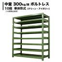 スチールラック 単体形式 高さ120 幅90 奥行75cm 10段 300kg/段(ボルトレス) 重量(128kg) s-3001-243d-10