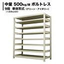 スチールラック 中量500kg/段(ボルトレス) 表示寸法:高さ180...