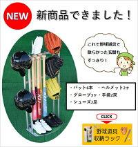 野球道具収納tラック広告