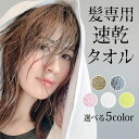 ヘアドライタオル Soin For hair(ソワン フォー...